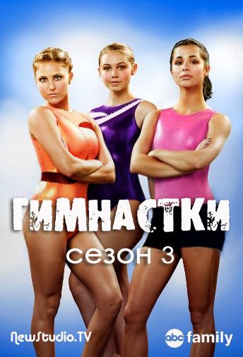 гимнастки 1 сезон скачать торрент - фото 6